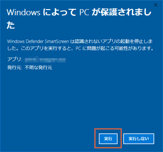 WindowsによってPCが保護されましたの画面