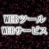 入力した文字をAA(アスキーアート)に変換してくれるサイト「巨大文字AAメーカー(仮)」