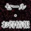 【2018年6月12日 ~】【PS Plus】コール オブ デューティ ブラックオプス IIIが実質無料